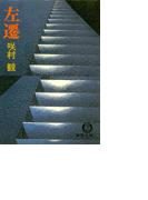 左 遷(徳間文庫)
