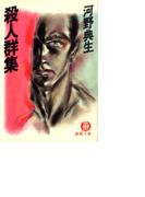 殺人群集(徳間文庫)