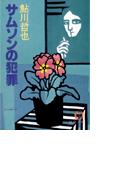 サムソンの犯罪(徳間文庫)