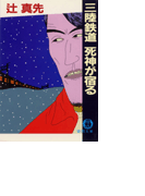 三陸鉄道 死神が宿る(徳間文庫)
