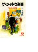 ザ・シャドウ刑事(徳間文庫)
