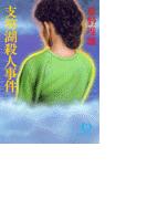 支笏湖殺人事件(徳間文庫)