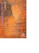 始末屋卯三郎暗闇草紙(徳間文庫)