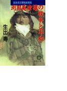真珠湾攻撃隊総隊長 渕田美津雄の戦争と平和(徳間文庫)