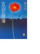 女囚犯歴簿(徳間文庫)