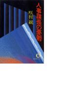 人事課長の憂鬱(徳間文庫)