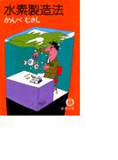 水素製造法(徳間文庫)