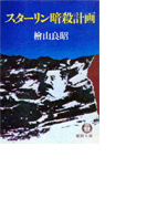 スターリン暗殺計画(徳間文庫)