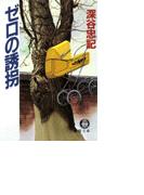 ゼロの誘拐(徳間文庫)