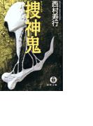 捜神鬼(徳間文庫)