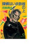 探偵はいま鉄板の上(徳間文庫)