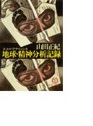 地球・精神分析記録-エルド・アナリュシス-(徳間文庫)