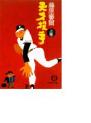 天才投手(上)(徳間文庫)