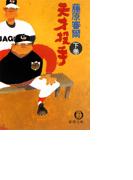 天才投手(下)(徳間文庫)