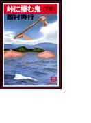峠に棲む鬼〈下巻〉(徳間文庫)
