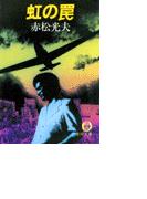 虹の罠(徳間文庫)