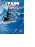 日本海海戦(徳間文庫)