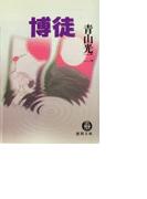 博 徒(徳間文庫)