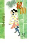 秘 曲(徳間文庫)