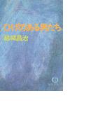 ひげのある男たち(徳間文庫)