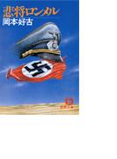 悲将ロンメル(徳間文庫)