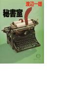 秘書室(徳間文庫)