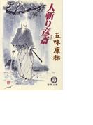 人斬り彦斎 「斬るな彦斎」改題(徳間文庫)