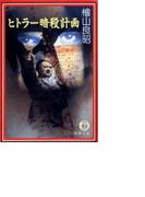 ヒトラー暗殺計画(徳間文庫)