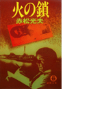 火の鎖(徳間文庫)