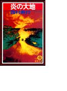 炎の大地(徳間文庫)