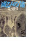滅びの笛(徳間文庫)