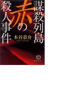 謀殺列島 赤の殺人事件(徳間文庫)