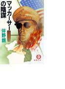 マッカーサーの陰謀(徳間文庫)