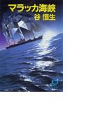 マラッカ海峡(徳間文庫)
