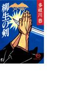 柳生の剣(徳間文庫)