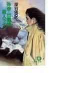 弥彦・出雲崎殺人ライン(徳間文庫)