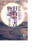 山本七平の旧約聖書物語(徳間文庫)