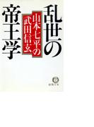 山本七平の武田信玄 乱世の帝王学(徳間文庫)