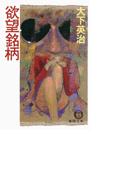 欲望銘柄(徳間文庫)