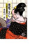 四方吉捕物控1 後家ごろし(徳間文庫)