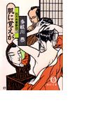 四方吉捕物控3 肌に覚えが(徳間文庫)