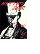 61年目の謀殺(徳間文庫)