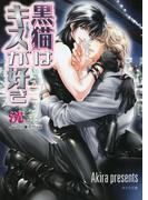 黒猫はキスが好き(キャラ文庫)
