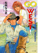 GO WEST!(キャラ文庫)