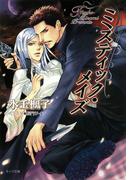 ミスティック・メイズ 桜姫(3)(キャラ文庫)