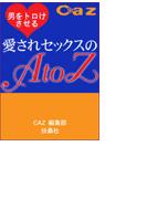 愛されセックスのAtoZ(ヒメゴト倶楽部)