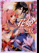 花姫恋芝居2 ~白蛇に届け恋の笛~(イラスト簡略版)(ルルル文庫)