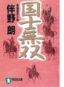 国士無双(祥伝社文庫)