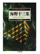 海野十三集 三人の双生児 ――怪奇探偵小説傑作選5(ちくま文庫)
