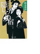 手習重兵衛 - 隠し子の宿(中公文庫)